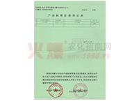 产品标准注册登记表