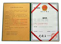 故乡情深商标注册证书
