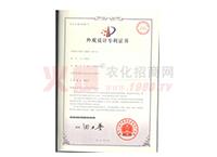 高产红外观设计专利证书-瀚正益农生物科技有限公司