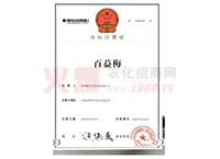 商标注册证-瀚正益农生物科技有限公司