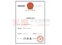碧水红美奇商标注册证