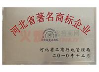 河北省著名商标企业-河北天发生物科技有限公司