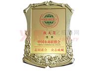中国农商联盟会-河北天发生物科技有限公司