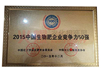 2015年中国生物肥企业竞争力50强-山东森博生物科技有限公司