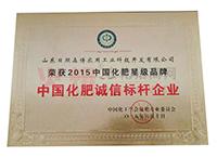 中国化肥诚信标杆企业-山东森博生物科技有限公司