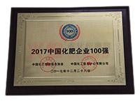 2017中国化肥企业100强