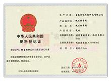 5亿活菌微生物菌剂登记证