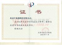 北京市专利试点先进单位证书-北京中龙创科技有限公司