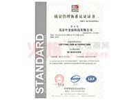 质量管理体系认证证书-北京中龙创科技有限公司