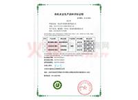满园春有机认证证书-北京中龙创科技有限公司