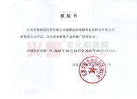 授权书-河南健禾农业科技有限公司