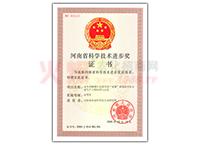 河南省科学技术进步奖证书-河南健禾农业科技有限公司