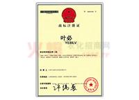 叶必商标注册证