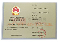 肥料�R�r登��C-河南禾�f生物技�g有限公司