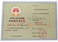 肥料臨時登記證-河南禾穎生物技術有限公司