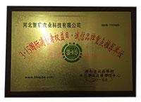 3・15国际消费者权益日・诚信品牌重点推荐单位-河北智宸农业科技有限公司