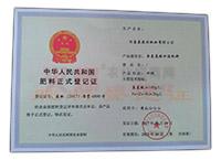 含氨基酸水溶肥(水剂)肥料登记证-河北行唐农旺肥业有限公司