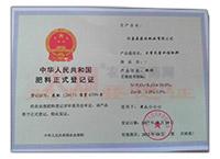 大量元素水溶肥(粉剂)肥料登记证-河北行唐农旺肥业有限公司