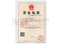 营业执照-石家庄华庭生物科技有限公司