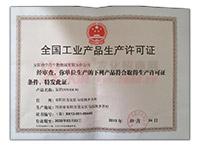 中丹复肥产品生产许可证
