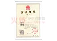 中丹营业执照