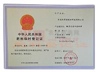 水剂微量元素水溶肥肥料登记证-河南禾萃源农业科技有限公司
