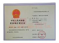 粉剂微量元素水溶肥肥料登记证-河南禾萃源农业科技有限公司