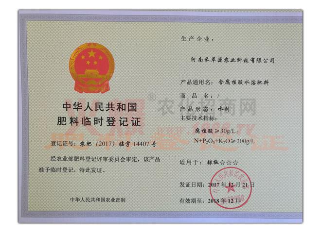 水剂含腐植酸水溶肥肥料登记证-河南禾萃源农业科技有限公司