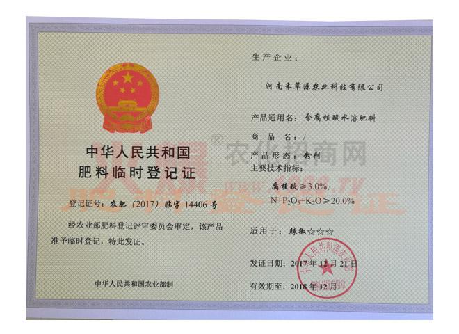 粉剂含腐植酸水溶肥肥料登记证