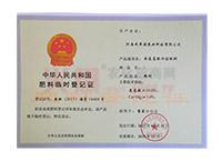 粉剂含氨基酸水溶肥肥料登记证