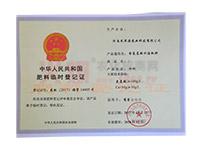 水剂含氨基酸水溶肥肥料登记证