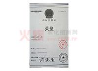 商标注册证-英国植康肥业有限公司