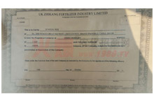 注册信息-英国植康肥业有限公司