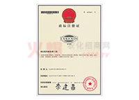 绿可欣商标注册证-北京绿可欣生物科技有限公司
