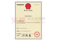 绿可欣姜老大商标注册证-北京绿可欣生物科技有限公司