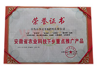 安徽省农业科技下乡重点推广产品