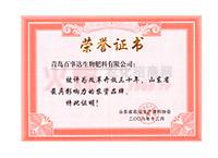 山东省最具影响力的农资品牌