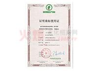 复合微生物肥料商标使用证