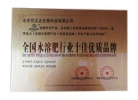 全国水溶肥行业十佳优质品牌-北京欣正达生物科技有限公司