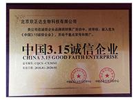 中国3.15诚信企业-北京欣正达生物科技有限公司