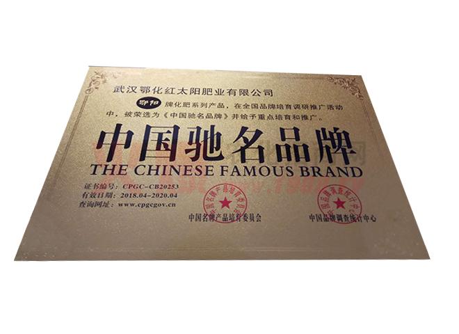 中国驰名品牌-湖北鄂化红太阳肥业有限公司