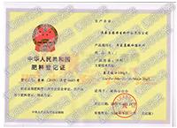 肥料登记证-以色列赛固特(武汉)生物科技有限公司