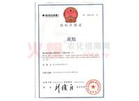 商标注册证-河北润东肥业有限公司