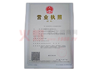 营业执照-济宁诺维信生物工程有限公司