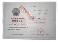 粉剂微量元素水溶肥登记证