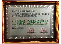 中国绿色环保产品-聊城百微生物技术有限公司
