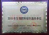 2015年生物肥料绿色服务单位