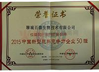 2015新型肥料竞争力企业50强