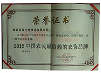 2015农民信赖的农资品牌荣誉证书