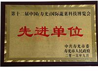 第十二届中国(寿光)国际蔬菜科技博览会先进单位